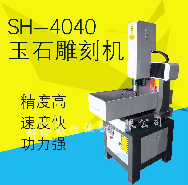 神绘SH-4040金属模具亚博体育官方平台
