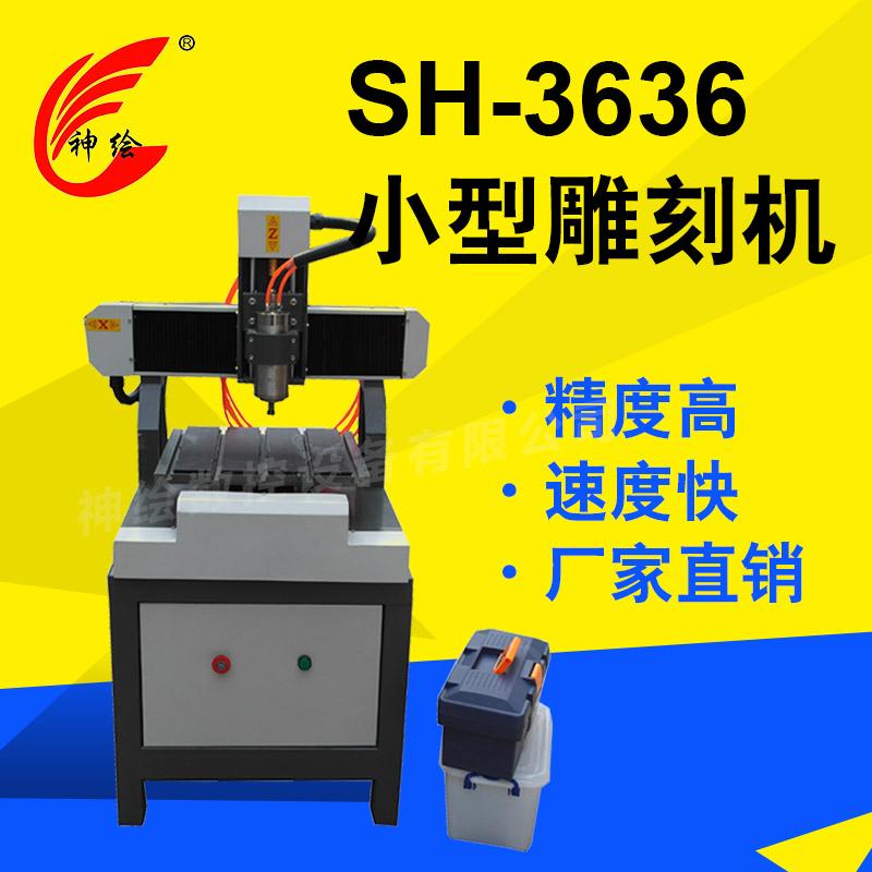 神绘SH-3636小型工艺品亚博体育官方平台